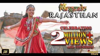 New Rajasthani  Song 2017 | RANGEELO RAJASTHAN | BAAWALE CHORE| IRFAN KHAN | New Hindi Song 2017