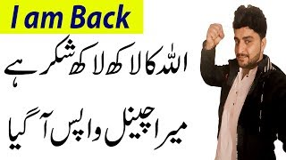 I Am Back||i Recover My Channel||how To Recover Suspended Youtube Channel