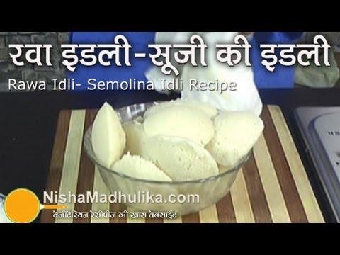 Rava Idli Recipe - Soft and Spongy South Indian Suji Idli