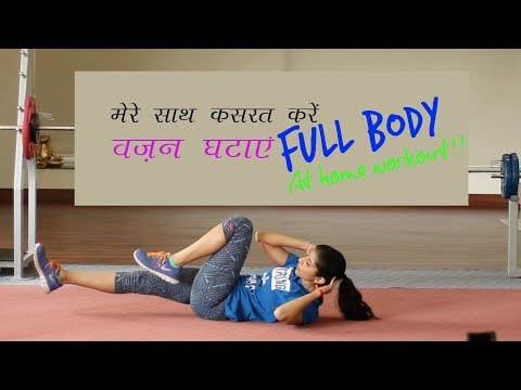 (Hindi) मेरे साथ workout करिए और वजन घटाएं . Full walking + HIIT workout