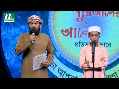 PHP Quran er Alo 2018 | পিএইচপি কোরআনের আলো ২০১৮ | EP 17 | NTV Islamic Competition Programme