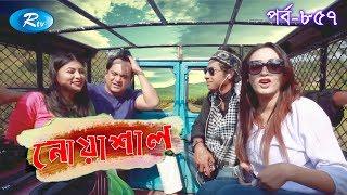Noashal | Ep-857 | নোয়াশাল | Mir Sabbir | Ahona | Rownak | Toya | Comedy Drama Serial
