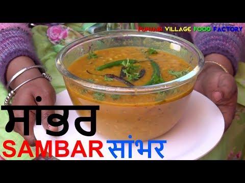 sambar recipe 💕 how to make sambar 💕 hotel sambar 💕 punjabi village food factory