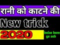 Chess trick  hindi me