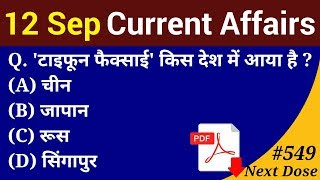 Next Dose #549 | 12 September 2019 Current Affairs | Daily Current Affairs | Current Affair In Hindi