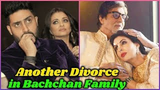 Another Divorce in Bachchan Family  | Shweta Bachchan | Abhishek Bachchan