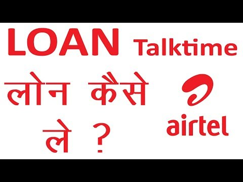 Airtel Loan Number Ussd Code | Talktime Credit