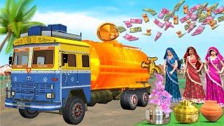 सुनहरा पैसे पानी का टैंकर Golden Money Water Tanker Comedy Video हिंदी कहानिया Hindi Kahaniya Comedy