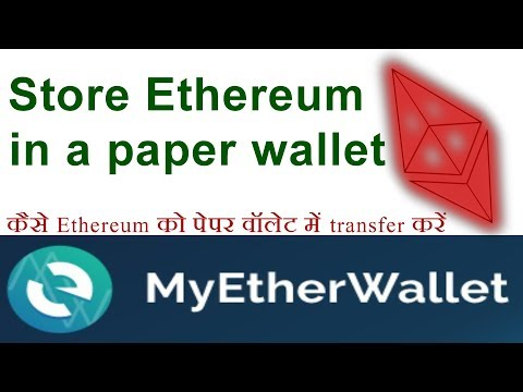 How to Store Ether Offline using Best Ethereum Paper Wallet Generator
