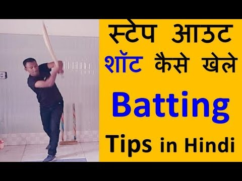 Cricket Tips In Hindi | How To Play Step Out Shot In Cricket | Effective Batting tips in hindi