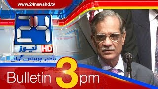 News Bulletin | 3:00 PM | 23 March 2018 | 24 News HD
