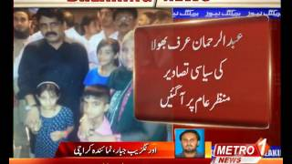 Rehman Bhola joined PSP