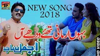 Bahoon Armani - Ajmal Sajid  - Latest Song 2018 - Latest Punjabi And Saraiki