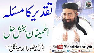 Taqdeer ka Masla | Molana Manzoor Mengal Shab | تقدیر کا مسئلہ