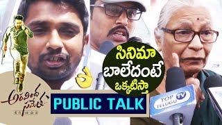 Aravinda Sametha Public Talk Review   Aravinda Sametha Public Response   JR NTR, Trivikram