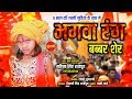 Bhagwa Rang Babbar Sher Mahima Sing Rajput 9993840944 Bhagwa Special Hindi Bhajan mp3