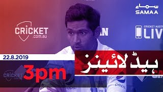 Samaa Headlines - 3PM - 22 August 2019