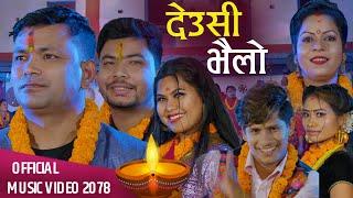 राजु परियार र भाइरल दिलमाया सुनारको पहिलो देउसिभैलो गीत Deusi Bhailo 2078 Raju Pariyar Dilmaya Sunar