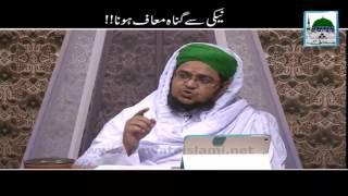 Neki Se Gunah Muaf Hona   Mufti Qasim Attari   Short Bayan