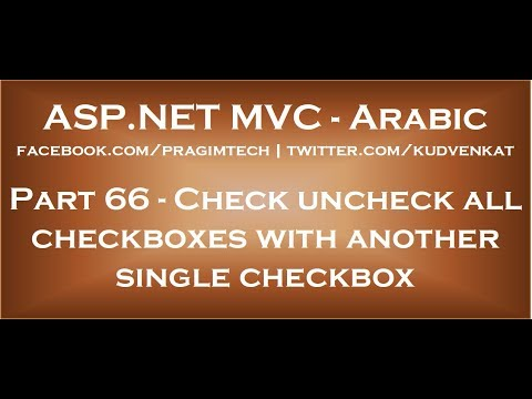Check uncheck all checkboxes with another single checkbox using jquery in arabic