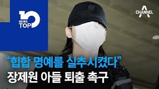 """""""힙합 명예를 실추시켰다""""…장제원 아들 퇴출 촉구 성명"""