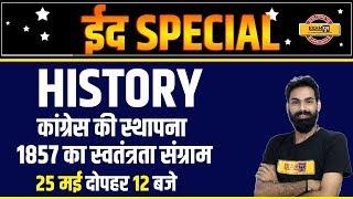 Eid Special    History    Sachin Sir    Establishment of congress ,Freedom struggle of 1857