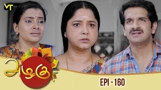 Azhagu - Tamil Serial | அழகு | Episode 160 | Sun TV Serials |  30 May 2018 | Revathy | Vision Time