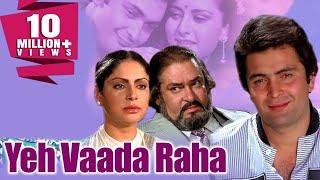 Yeh Vaada Raha (1982) Full Hindi Movie | Rishi Kapoor, Tina Munim, Poonam Dhillon, Shammi Kapoor