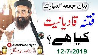 Fitna Qadiani Kiya hai? | Moulana Doctor Manzoor Ahmed Mengal | فتنہ قادیانیت کیا ہے