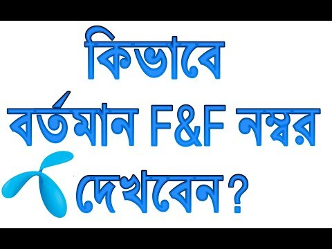 How to view grameen fnf number.