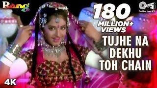 Tujhe Na Dekhu Toh Chain | Divya Bharti | Kumar Sanu | Alka Yagnik | Rang | Kahin Mujhe Pyaar | 90