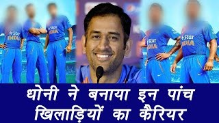 MS Dhoni made career of these 5 top India cricketers | वनइंडिया हिंदी