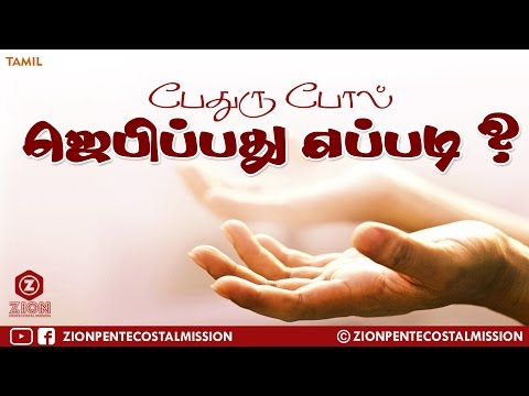 TPM Messages | How Pray Like Peter ? | Pas.Durai | Prayer Tips | Tamil | The Pentecostal Mission