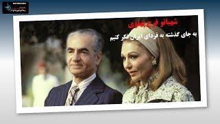 گفتگوی ویژه شهبانو فرح پهلوی در آستانه چهلمین سال شورش ۵۷ : به جای گذشته به فردای ایران فکر کنیم