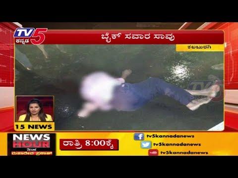 Xxx Mp4 4th June 2018 12pm News 3 Min News TV5 Kannada 3gp Sex