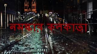 Download #Nomoshkar Kolkata #Coming Soon #Teaser #Promo #Trailer Video