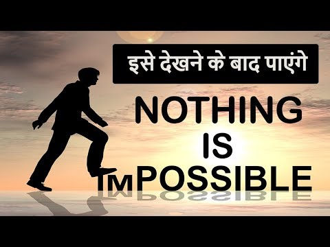 How to turn impossible into possible?  || HINDI ||