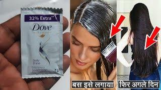 Download Shampoo में मिला लो बस ये एक चीज़ आपके बाल किसी Actor से कम नहीं लगेंगे lambe Baal Karne ka Tarika Video