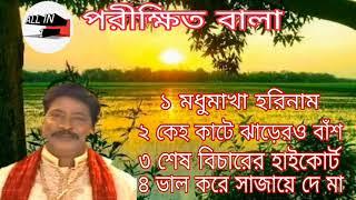 পরীক্ষিত বালা বাংলা বাউল গান!!!!!!boul song
