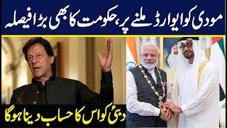 PTI GOVERNMENT TAKE BIG DECISION AFTER GAVE CIVIL AWARD TO MODI FROM UAE