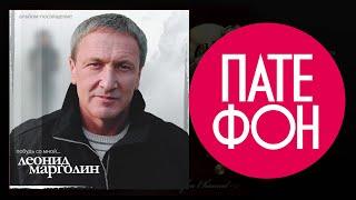 Леонид МАРГОЛИН на @ПАТЕФОН