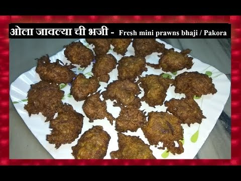 Ola javla chi bhaji - Fresh mini prawns bhaji / Pakora -Snacks Recipe- Jawla Prawns Shrimps fish