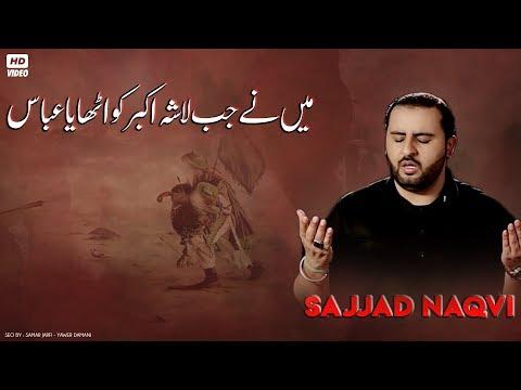 Janab e Akbar (as) - Sajjad Naqvi New Noha 2018 / 1440H - Noha Ali