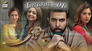 Bay Khudi Episode 1 - Full HD - Top Watched Drama In Pakistan