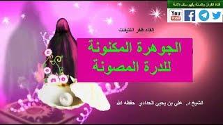 #x202b;خير النساء البرة التقية  الجوهرة المكنونة في صفات المرأة الصالحة إلقاء  ظفر النتيفات#x202c;lrm;
