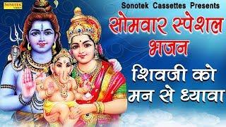 सोमवार स्पेशल भजन : शिव जी को मन से ध्यावा | Most Popular Shiv Bhole Baba Ke Bhajan | Sonotek