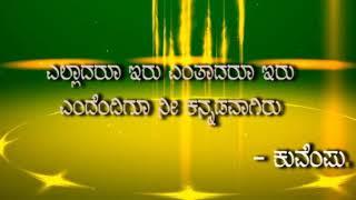 Karanataka nada geethe (ಕರ್ನಾಟಕದ ನಾಡ ಗೀತೆ)