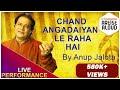 Chand Angadaiyan Le Raha Hai I Anup Jalota I Live Peformance
