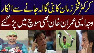 Why Fakhar Zaman Deny To Go Bnigala|HD VEDIO|HINDI|URDU|