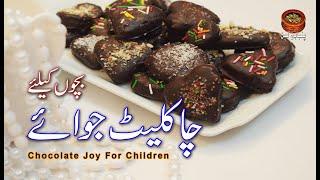 Chocolate Joy For Children, بچوں کی پسندیدہ چاکلیٹ جوائے Children's Favorite Chocolate Recipe (PK)